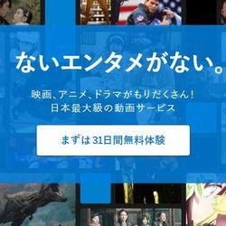 U-NEXT(ユーネクスト)【月額料金】2,189円(税込み)成人動画あり